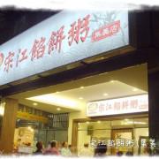 瘋狂颱風夜的家族小聚餐之宋江餡餅粥(集美店)大餐