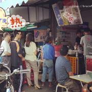 【屏東‧萬丹】邂逅60年的好滋味,阿基伯燒冷冰