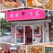 台北東區美食_【瓊瑤豆花】粉紅控快來!!料多實在的夢幻小店!豆花的碗比臉還要大喔XD