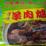 [台塑食品]西湖清燉羊肉爐