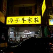 【台中潭子】潭子牛家莊-肉多又好軟嫩啊!