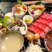 (板橋火鍋) XO shabu shabu 韓系簡潔火鍋 獨特湯頭 精緻菜盤 大顆生蠔牡蠣 prime級牛肉 冰淇淋吃到飽