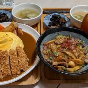 [新竹]東區~私嚐の吃飯~市區中的花園咖哩店