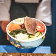 隨主飡法式水煮專賣-台北小巨蛋總店 ▏低GI水煮餐 少油、少鹽、低卡、嚴選食材健康吃。台北第一品牌健康餐盒/外帶餐盒。捷運小巨蛋站