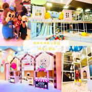 [高雄樂園] 湯姆熊歡樂世界——湯姆貝貝親子樂園(新光左營店)|左營新光三越10樓幼兒室內樂園,不分平假日全日無限暢玩豐富感統遊具和科技玩具,一起創造孩子的歡樂童年!