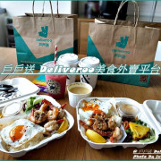 《美食外送服務》今天吃什麼?『戶戶送 Deliveroo美食外賣平台』的App幫您一手搞定
