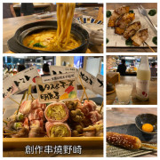 創作串燒野崎 - 正港日式居酒屋,職人級串燒料理,下班聚餐的好去處 ! 東區美食推薦
