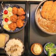 吃。台南 東區 靠近長榮中學附近,已經歇業的『Jia創意料理』轉戰日式料理,剛剛開幕不久與各位分享,整體口感美味定價合理「老爹日式家庭料理」