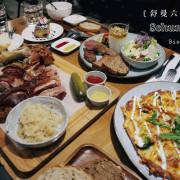 南京復興 χ Schumanns Bistro No. 6 舒曼六號餐館 ▎耗時費工的德國豬腳 · 健身餐 · 低碳高蛋白餐 · 寵物友善餐廳