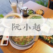 FOOD×AD|台北信義—阮小越越南料理|兩人千元有找 經典越式從前菜到甜點一網打盡|五分埔、後山埤、松山車站