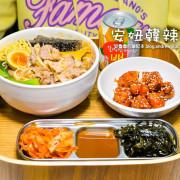 安妞韓辣燙-結合台式小吃與韓式料理的餐廳