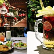 【高雄】愛‧雨林創意料理餐廳‧悅誠廣場美食新地標,重回熱帶雨林懷抱,享受最自然的美食饗宴