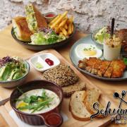【台北早午餐】『Schumanns Bistro No. 6 舒曼六號餐館南京店』近南京復興站/低碳高蛋白餐/健身/早午餐/小巨蛋美食