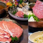 蘆洲美食》銅花精緻涮涮鍋 澳洲和牛頂級海鮮 極致奢華黃金稀飯 約會餐廳推薦 - 艾莉絲愛旅行