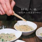 【新北蘆洲火鍋】銅花精緻涮涮鍋:精緻奢侈豪華饗宴,今晚一銅來吃鍋!