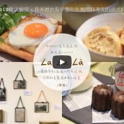 【台北】考究的法式料理也能很平價!La Là Lâ歐法廚房,松山小巷裡的獨家美味與小藝展|撰風 - 翻閱,城市的溫度