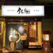 台北市大安區-銀兔湯咖哩忠孝店/來自北海道的湯咖哩