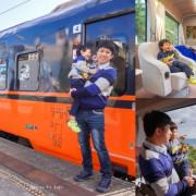 ‼不輸國外的超美型觀光列車搶先看‼鳴日─臺鐵美學復興觀光列車~超大觀景窗、可唱卡拉OK的客廳車、吧檯車、頂級商務車即將登場~