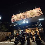 潔西麻的美食日記─【苗栗/頭份】數訪築間幸福鍋物(頭份中華店)