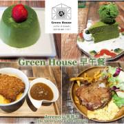 [食記][台北市] Green House 早午餐 -- 猶如身在溫室般自然清新風格早午餐餐廳,小點心甜點工作室駐點推出多款濃抹又美味的抹茶甜點。