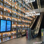 【台北-南港】WIRED CHAYA茶屋 書店複合餐飲 聚餐約會 耶誕跨年假日好去處 熱門最夯餐廳