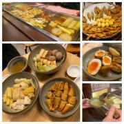 四葉關東煮 - 當地人才知道的溫馨日式關東煮,多元食材、炸天婦羅與無限鮮美柴魚湯,淡水美食推薦