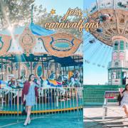 Jets嘉年華|高雄景點2020|高雄遊樂園。棧貳庫期間限定