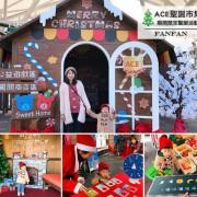 【期間限定】全台唯一ACE根特聖誕市集!親子闖關、聖誕遊行、公益做愛心活動,還有豪華的聖誕巡禮月曆禮盒,快帶孩子一起共襄盛舉