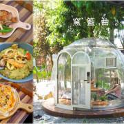 【宜蘭美食】窯籃曲義式烘焙餐廳・熱門打卡點唯美玻璃泡泡屋,被綠意繚繞的森林系庭園餐廳(含完整菜單)