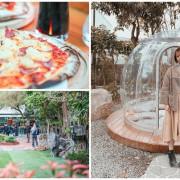 窯籃曲義式烘焙餐廳 ▏超夢幻森林系景點-球型泡泡屋 閨蜜情侶們還不來拍一波。義大利主廚坐鎮 14種天然手工酵母PIZZA。宜蘭礁溪景點 / 礁溪美食