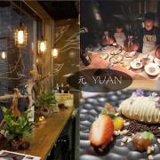 【台中南屯】元YUAN|預約制無菜單料理,台灣小吃結合現代創意料理,台中約會餐廳推薦