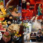 台中叢林浮誇網美火鍋『Thai J鍋物』餐點、裝潢完全是視覺、味覺的雙享受,必點胡椒豬肚雞鍋!