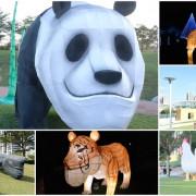 2020台灣燈會【台中文心森林公園】戽斗星球動物登陸!台中燈會從聖誕節一路嗨到過年、情人節 - 金大佛的奪門而出家網誌