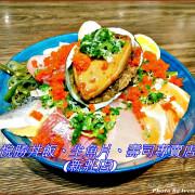 《新莊日本料理丼飯推薦》海鮮控不可錯失的丼飯/鮑魚海鮮丼/美國板翼牛排丼『悅勝丼飯、生魚片、壽司專賣店(新莊店)』