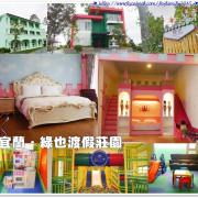 宜蘭♥♡♥親子民宿.綠也渡假莊園