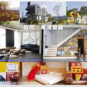 宜蘭♥♡♥親子民宿.禾渼會館