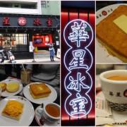 台北港式飲茶-從香港原汁原味搬來的華星冰室!不用千辛萬苦跑香港了~