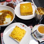 【台北東區】華星冰室台北店, 香港必吃的茶餐廳終於來台灣,必點炒蛋多士與奶茶