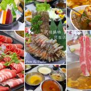 捷運行天宮站美食 天棧鍋物 民生店 原形蔬菜菜盤 多種醬料任你調 暢快吃肉吃蝦