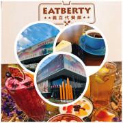 2020桃園最新打卡餐廳|巨大鉛筆觀光工廠|利百代彩筆文創館|義百代餐館|110元就能享用下午茶