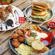 【台中西區】TOU 開|台中早午餐推薦!想吃不必偷偷來!陰陽吐司創意登場,一次能吃到兩種不同的口味,花小錢就能吃得大滿足!