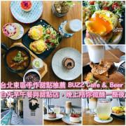 ■ 吃肥,台北東區 忠孝復興站 手作甜點推薦「BUZZ Cafe & Beer 巴支」~白天早午餐與甜點店,晚上給你微醺一整夜!