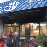 【台中一中火鍋】美食新發現!!一中人氣餐廳○朋友都大讚好吃!食材新鮮!