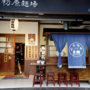 新北美食 三重初原拉麵 | 台灣也吃得到日式拉麵!超好玩的自動點餐販賣機 自己想吃什麼自己點!