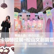 【展。台北】超可愛的卡娜赫拉展在松山文創園區 ♫ 2019/12/29-2020/3/8—展覽時間、票價、地點 ♬