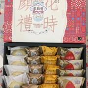 顏新發(百年餅店)-新春禮盒 宅配美食-eateatforfun