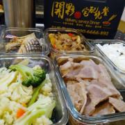 【新北外送】開夥宅配晚餐-小家庭料理直接送到家|每天四菜一湯飲食均衡