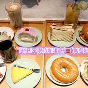「林口不限時咖啡廳」【職藝咖啡】優質的內外環境,用心好吃的甜點/下午茶/早午餐,給苦苦的生活,產生些許幸福的甜味!