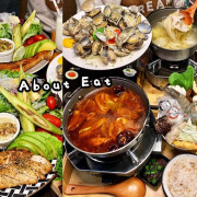 【About Eat關於吃。新竹美食】減糖早午餐、火鍋、義大利麵。鄰近新竹火車站。聚餐推薦!