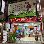 【高雄鹽埕美食】研茗奶茶 退休茶博士監製的高雄茶 加珍珠不用錢